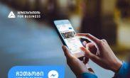 ჩეთბოტი ბიზნესისთვის - თიბისი ბანკი ბიზნესების მხარდასაჭერად ახალ პროდუქტს ქმნის